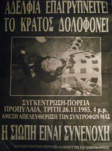 26-11-1985_sigkentrwsi_-_poreia_gia_ti_dolofonia_tou_mihali_kalteza___allileggii_stous_sillifthentes_tou_himeiou__1_