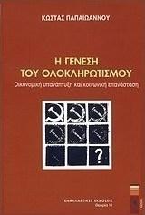 large_20160721114601_i_genesi_tou_oloklirotismoy