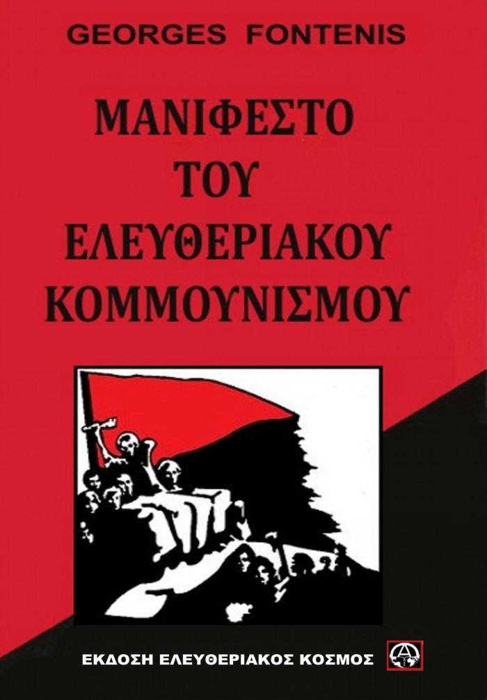 GeorgeFontenis_Manifesto-eleftheriakou-kommounismou_BO