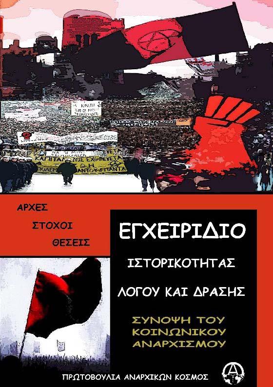 PA_Kosmos_Egxeiridio-istorikothtas-logou-drashs_BR