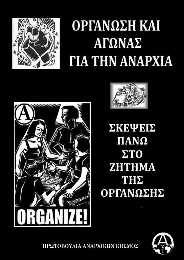 PA_Kosmos_Organosi-k-agonas-gia-thn-anarxia_2009-05_BR