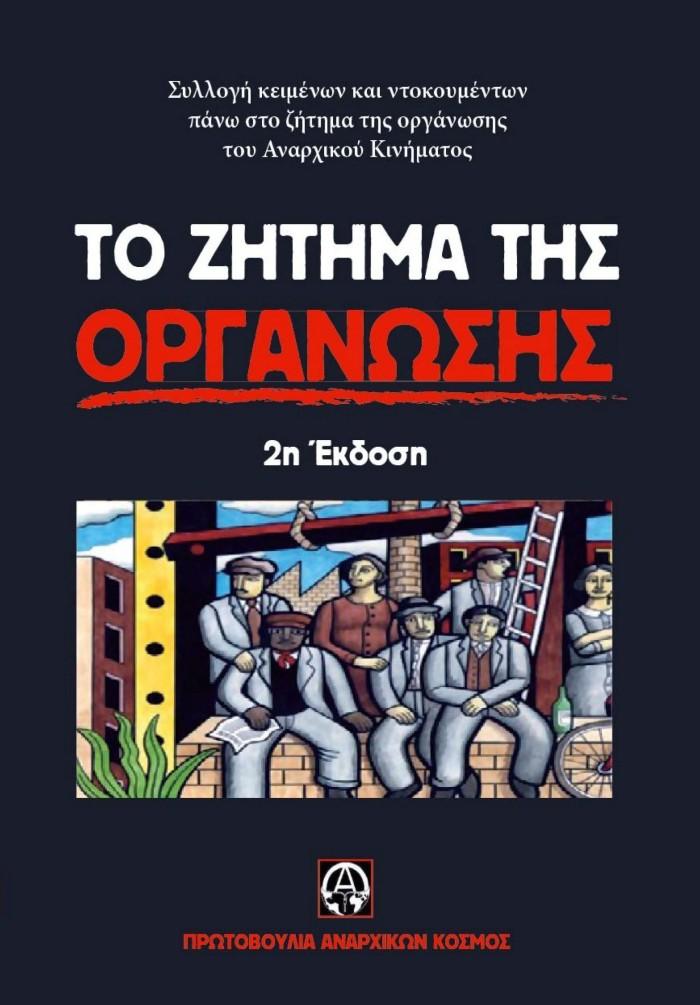 PA_Kosmos_To-zhthma-ths-organwshs_2011-08_BO