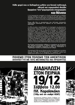 poreia_peiraias_19_12_15_syntonismos_antifa_west_poster2