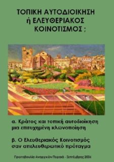 pa_peiraia_topikh_autodioikhsh_2006_re2010_br