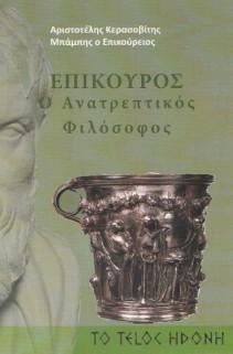 epikoyros- biblio
