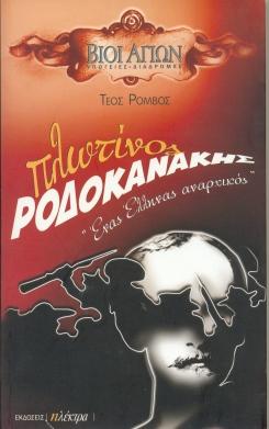 8-plwtinos-rodokanakhs2