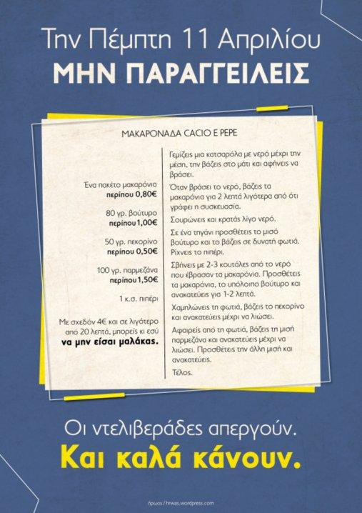 delivery-apergia-nteliverades-11-apriliou-mhn-paraggeileis_iefimerida