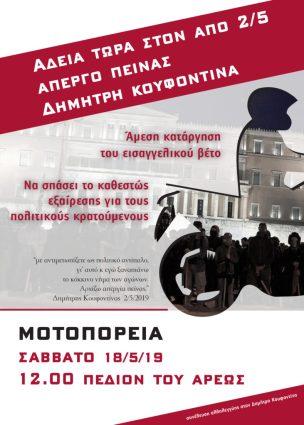 afisa-koufontinas-motoporeia-tel_y7YOO2v-731x1024