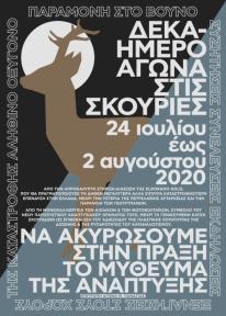 10hmero-poster-web-24-ce99cebfcf85cebbceafcebfcf85-2-ce91cf85ceb3cebfcf8dcf83cf84cebfcf85-2020